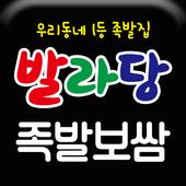 발라당 icon