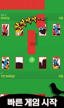 맞고 mini : 무료 고스톱 게임 poster