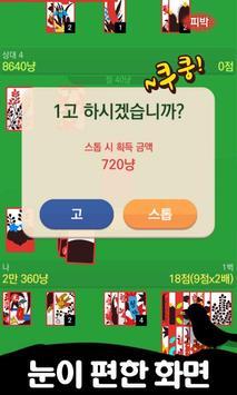 맞고 mini : 무료 고스톱 게임 apk screenshot