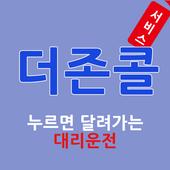 더존콜 icon