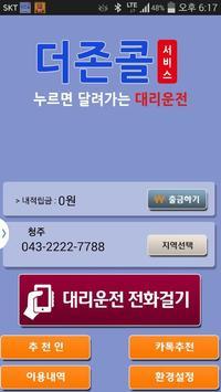 더존콜 apk screenshot