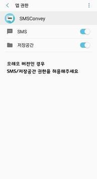 SMSConvey screenshot 5