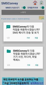 SMSConvey screenshot 6
