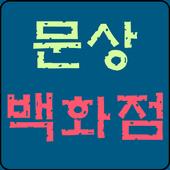 문상 백화점 icon