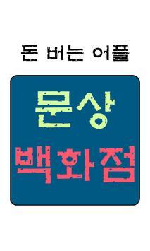 문상 백화점 poster