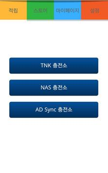 포인트샾 apk screenshot
