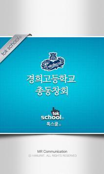 경희고등학교 총동창회 poster