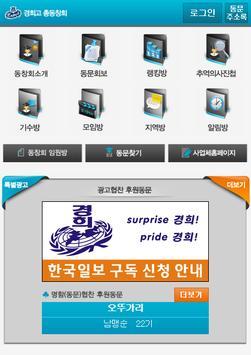 경희고등학교 총동창회 screenshot 1