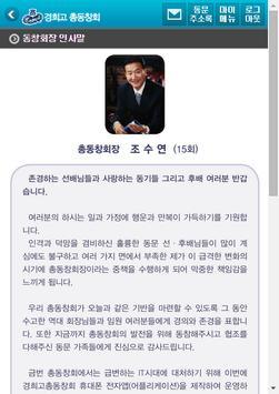 경희고등학교 총동창회 apk screenshot