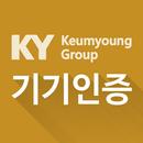 금영 그룹 스마트 인증 APK