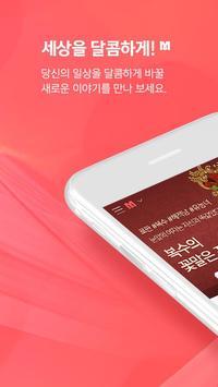 웹소설 허니문, 여자만을 위한 고품격 웹소설 screenshot 4