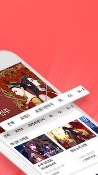 웹소설 허니문, 여자만을 위한 고품격 웹소설 screenshot 5