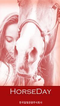 HORSEDAY apk screenshot