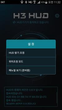 H3 HUD apk screenshot