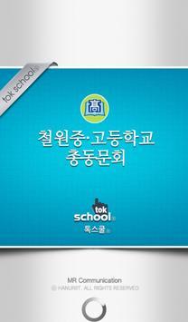 철원중고등학교 총동문회 poster