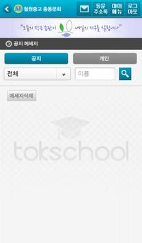 철원중고등학교 총동문회 apk screenshot