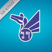 천안고등학교 총동문회 icon