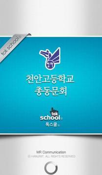 천안고등학교 총동문회 poster