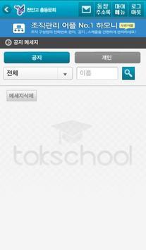 천안고등학교 총동문회 apk screenshot