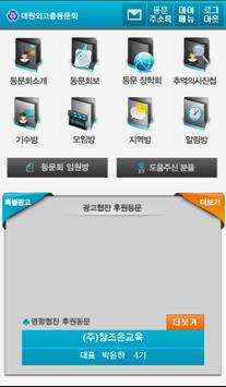 대원외국어고등학교 총동문회 screenshot 1
