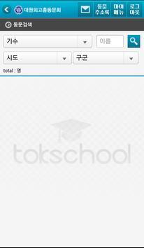 대원외국어고등학교 총동문회 screenshot 3