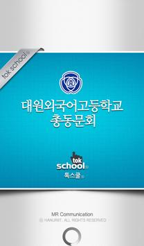 대원외국어고등학교 총동문회 poster