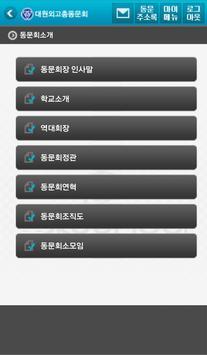 대원외국어고등학교 총동문회 apk screenshot