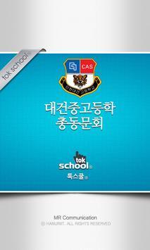 대건중고 총동문회 poster