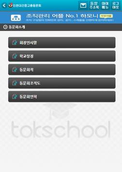 대건중고 총동문회 apk screenshot