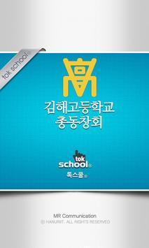 김해고 총동창회 poster