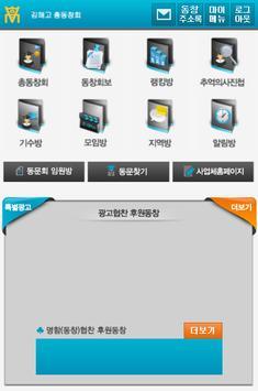 김해고 총동창회 apk screenshot
