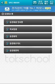 김해고 총동창회 screenshot 2