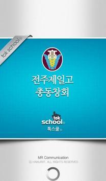 전주제일고등학교 총동창회 poster