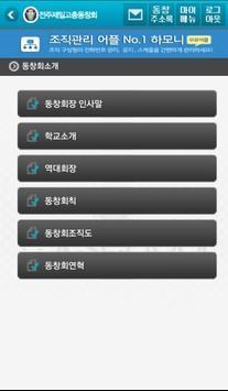 전주제일고등학교 총동창회 apk screenshot