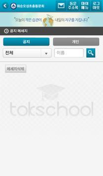 화순오성초등학교 총동문회 screenshot 3