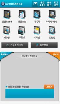 화순오성초등학교 총동문회 screenshot 1