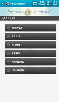 화순오성초등학교 총동문회 screenshot 2