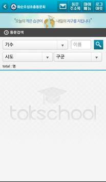 화순오성초등학교 총동문회 screenshot 4