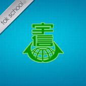 우신고등학교 총동창회 icon