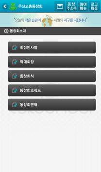 우신고등학교 총동창회 apk screenshot