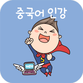 하오넷중국어 인강 icon