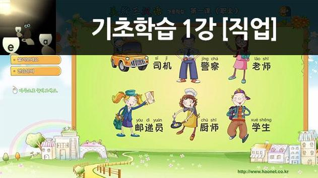 하오넷중국어 인강 screenshot 3