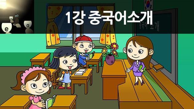 하오넷중국어 인강 poster