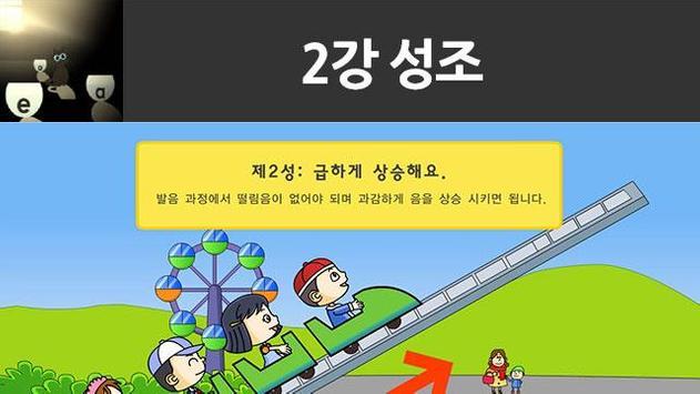 하오넷중국어 인강 screenshot 1