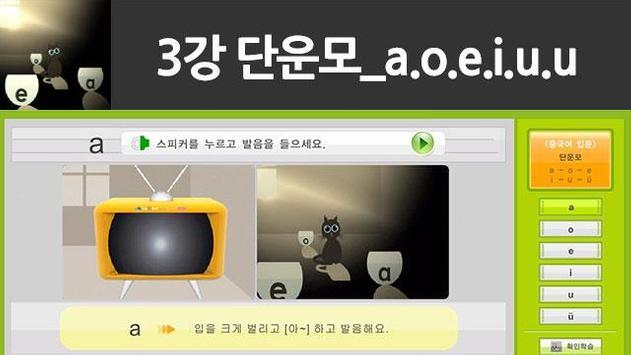 하오넷중국어 인강 screenshot 2