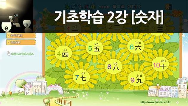 하오넷중국어 인강 screenshot 4