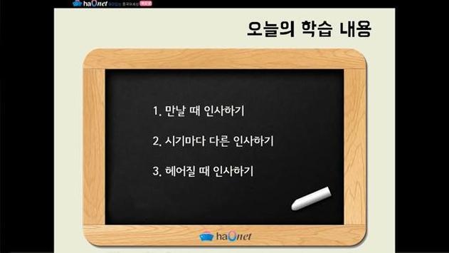 하오넷중국어 인강 screenshot 5