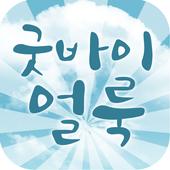 굿바이 얼룩 icon