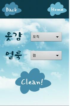 굿바이 얼룩 screenshot 1
