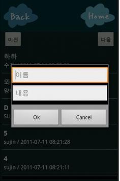 굿바이 얼룩 screenshot 3